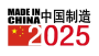 articles:madeinchina2025_transparent.png